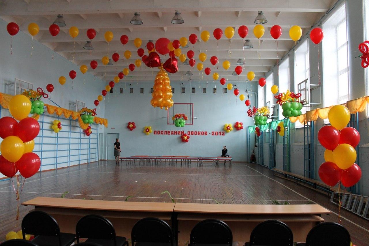 Украсить зал на последний звонок в школе